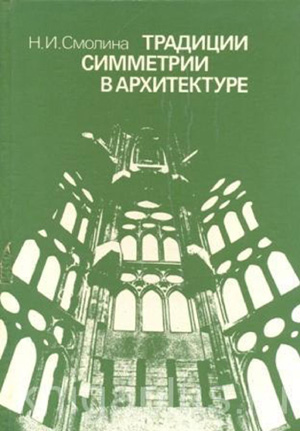 Традиции симметрии в архитектуре