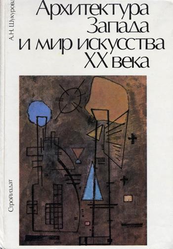 Архитектура Запада и мир искусства XX века