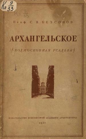 Архангельское. Подмосковная усадьба