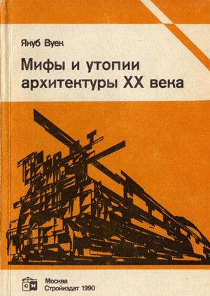 Мифы и утопии архитектуры ХХ века