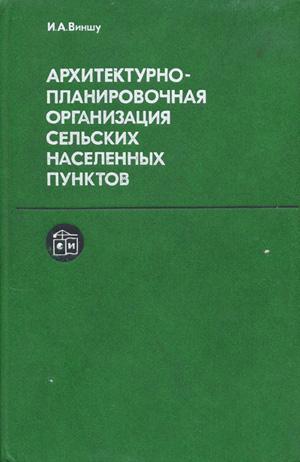 Архитектурно-планировочная организация сельских населенных пунктов