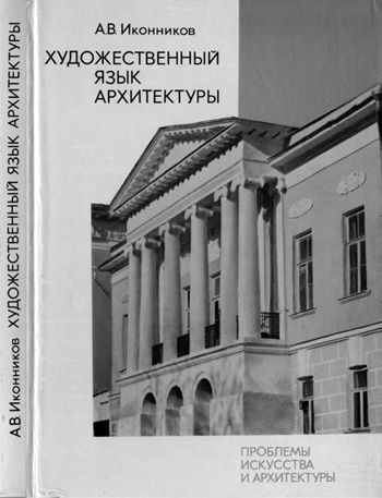 Художественный язык архитектуры