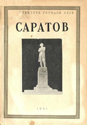Саратов (Архитектура городов СССР)
