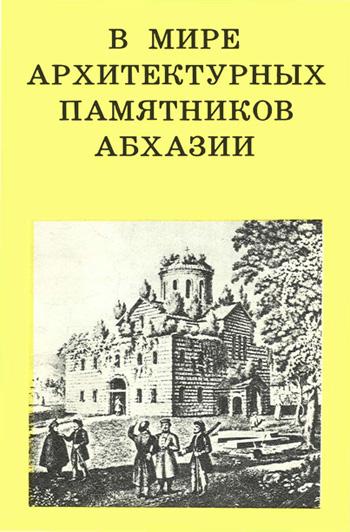 В мире архитектурных памятников Абхазии (Дороги к прекрасному)