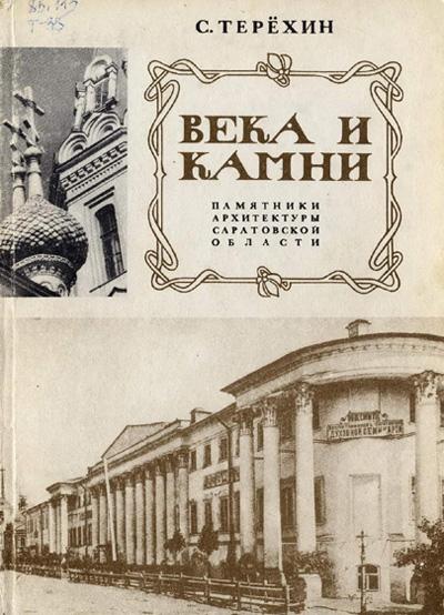 Века и камни. Памятники архитектуры Саратовской области