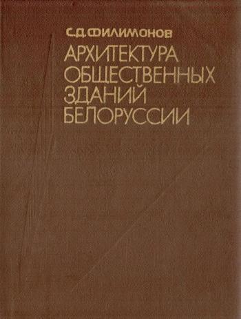 Архитектура общественных зданий Белоруссии