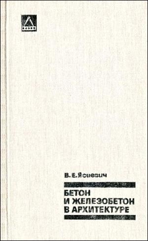 Бетон и железобетон в архитектуре