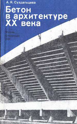 Бетон в архитектуре XX века