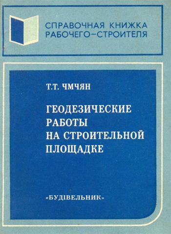 Геодезические работы на строительной площадке (жилищно-гражданские здания и сооружения)