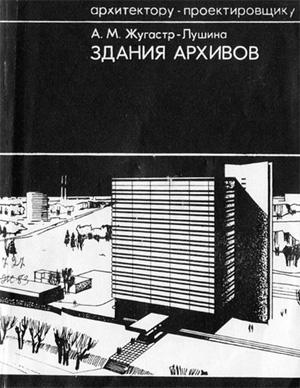Здания архивов