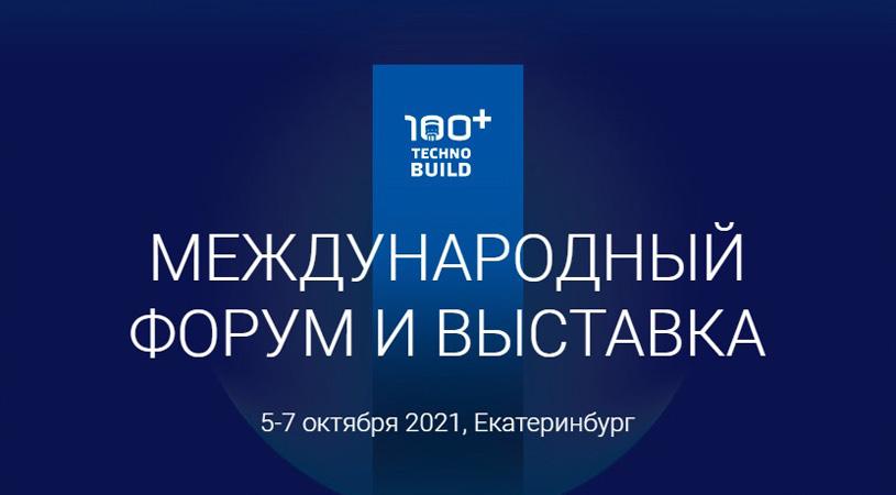 100+ Forum&Expo 2021