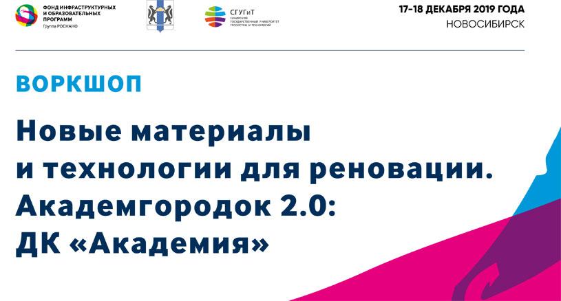 Воркшоп «Новые материалы и технологии для реновации. Академгородок 2.0: ДК «Академия»