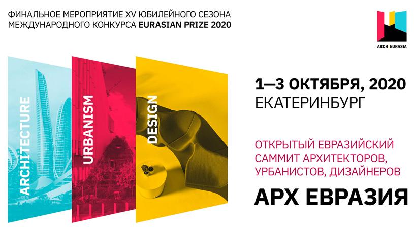 «АрхЕвразия» 2020: Международный Саммит архитекторов, урбанистов и дизайнеров