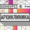 «АрхиКлиника» — конкурс на лучшую концепцию дизайна интерьера детской поликлиники