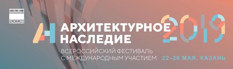 Фестиваль «Архитектурное Наследие 2019»