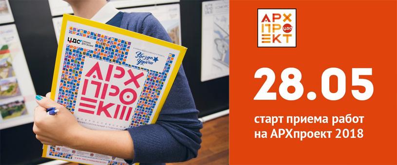 Конкурс архитектурных и дизайнерских проектов для студентов и молодых архитекторов «АРХпроект» 2018