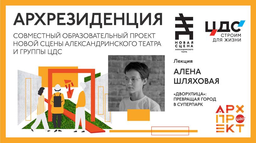Суперпарки и «Дворулица»: лекция Алёны Шляховой на Новой сцене Александринского театра