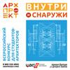 Студенческий конкурс архитектурных и дизайнерских проектов «АРХпроект 2019»