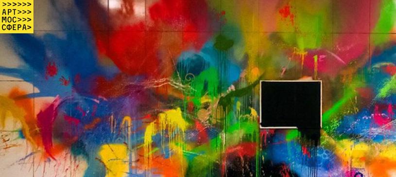 III Биеннале искусства уличной волны АРТМОССФЕРА-2018