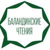 Международная научная конференция «Баландинские чтения XIV»