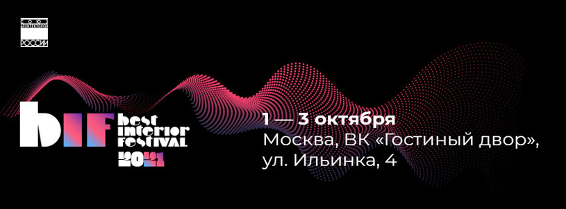 Фестиваль архитектуры и дизайна BIF 2021