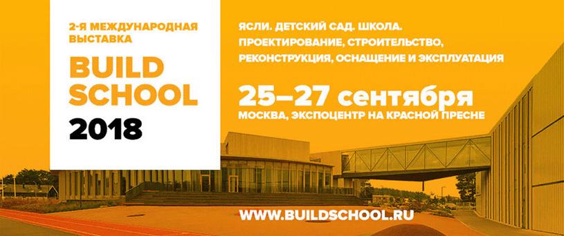 Build School 2018: проектирование, строительство, реконструкция, модернизация и эксплуатация дошкольных и школьных зданий