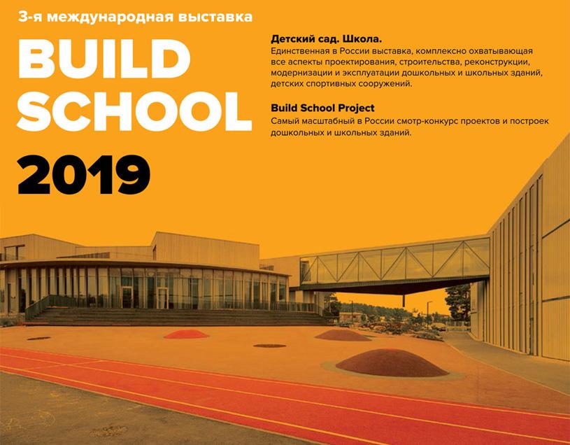 Международная выставка и конкурс проектов Build School 2019
