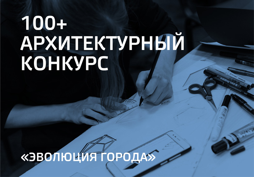 Архитектурный конкурс для студентов «100+ Эволюция города»