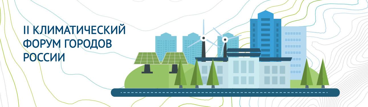 Подпишись на экологию: в Москве пройдет Климатический форум городов России