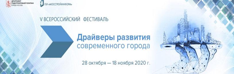 V Всероссийский Фестиваль «Драйверы развития современного города 2020»