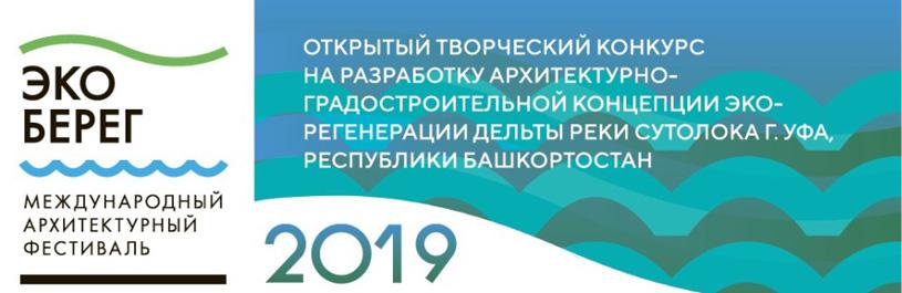 Архитектурный фестиваль «Эко-Берег 2019». Смотр-конкурс концепций эко-регенерации реки Сутолока в Уфе