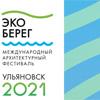 Конкурсная программа фестиваля «Эко-Берег 2021»