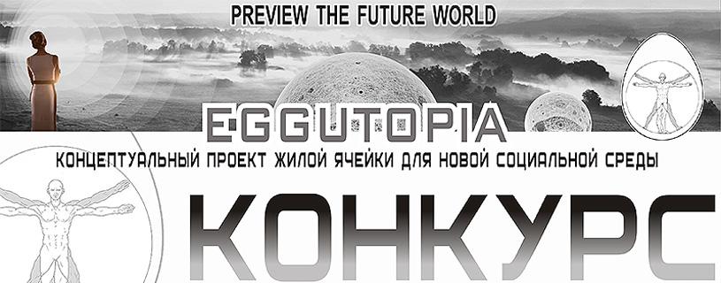 Конкурс на концепцию Жилого Кокона для Новой Социальной Среды EGG UTOPIA