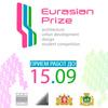 XIV Международный фестиваль архитектуры и дизайна «Евразийская премия»
