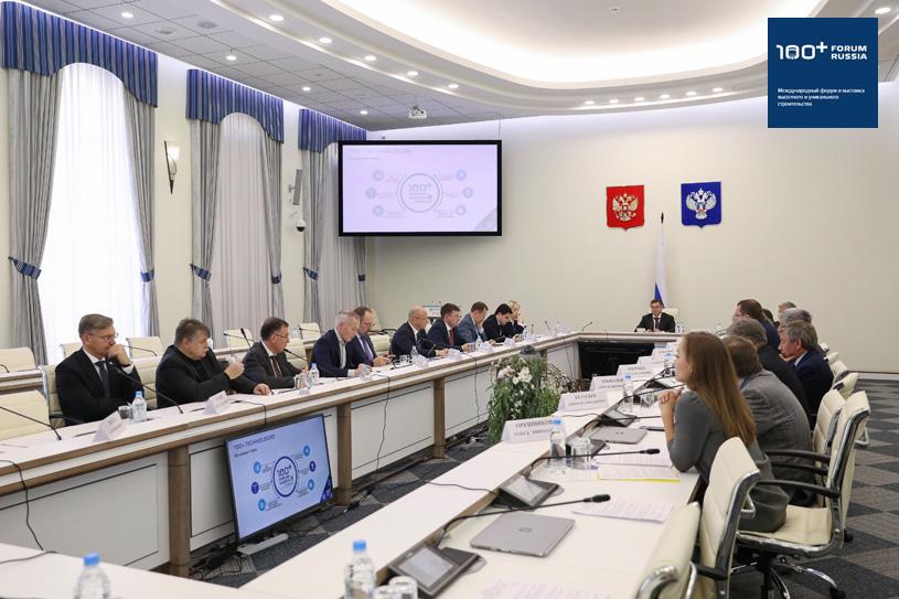 Деловую программу 100+ Forum Russia обсудили в Минстрое России