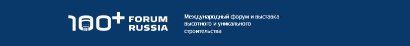 100+ Forum Russia 2018. Международный форум и выставка высотного и уникального строительства