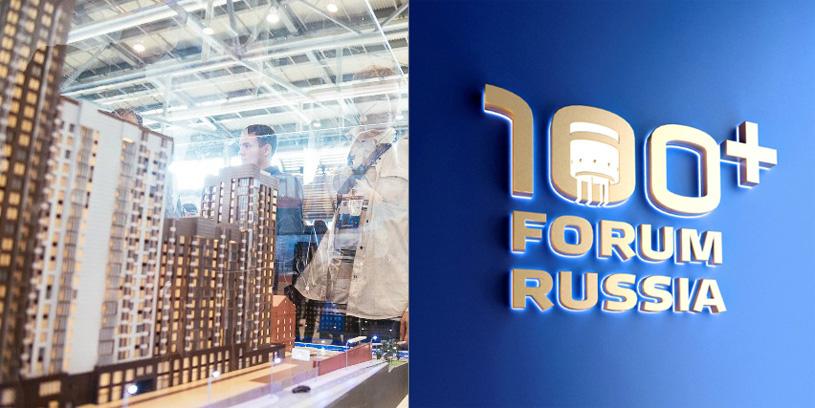 На 100+ Forum Russia обсудят новые стандарты благоустройства современных мегаполисов