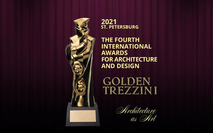 Международный конкурс «Золотой Трезини» 2021