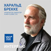 Харальд Брекке: «Человечество до сих пор находится в стадии коллективного когнитивного диссонанса»