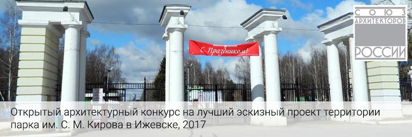 Конкурс на лучший эскизный проект территории парка им. С.М. Кирова в Ижевске