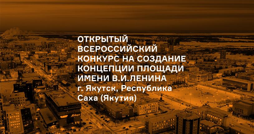 Конкурс на создание концепции площади имени В.И. Ленина в Якутске