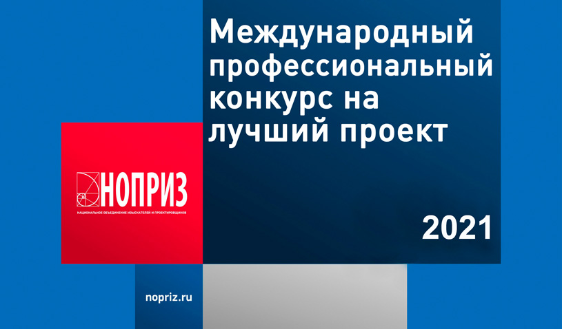 VIII Международный профессиональный конкурс НОПРИЗ на лучший проект – 2021