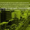 Конкурс на разработку архитектурной концепции и генплана «Парка будущих поколений» в г. Якутск