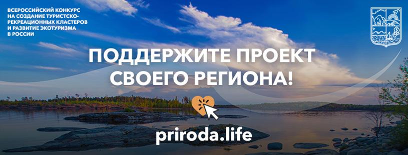 Конкурс на создание туристско-рекреационных кластеров и развитие экотуризма в России