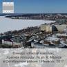 Конкурс на лучший проект жилого комплекса «Красная площадь» в Ижевске