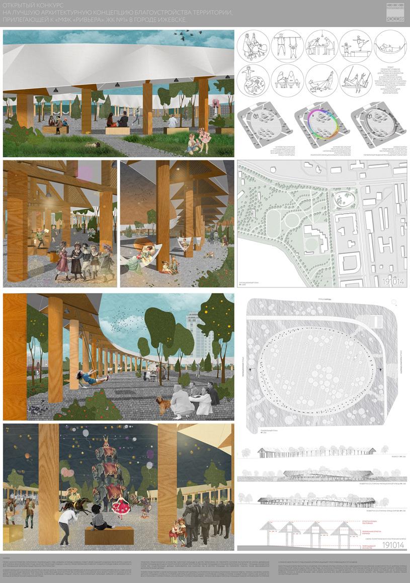 Дизайнерские и архитектурные конкурсы