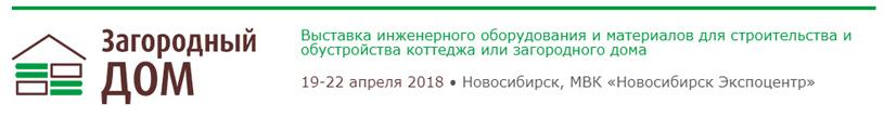«Загородный дом-2018»: выставка инженерного оборудования и материалов для строительства