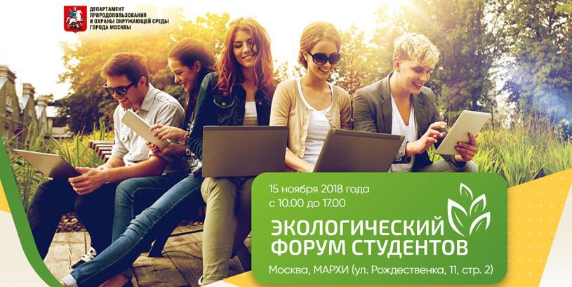 Экологический форум студентов 2018