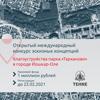 Конкурс эскизных концепций благоустройства парка «Тарханово». Йошкар-Ола, 2020—2021