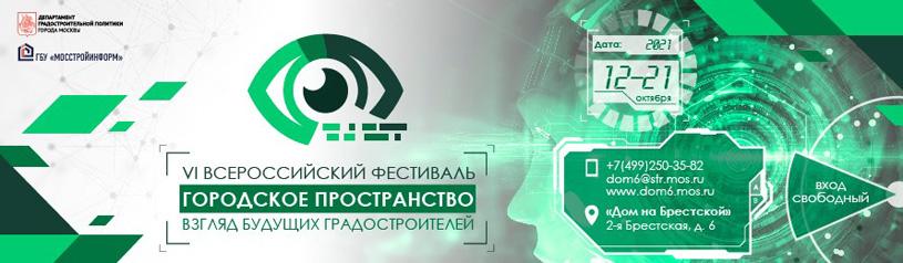 Всероссийский Фестиваль «Городское пространство: взгляд будущих градостроителей» 2021